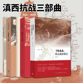 正版图书 北京三联 滇西抗战微观战史三部曲3册: 1944:腾冲之围 1944--松山战役笔记 1944:龙陵会战(套装3本)余戈著