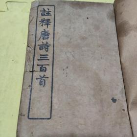 民国出版:注释唐诗三百首