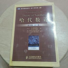 哈代数论(英文版·第6版)(一版一印)
