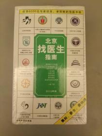 北京找医生指南    塑装未拆装正版    2021.3.21