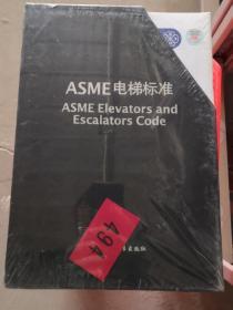 美国ASME电梯标准-中文版(全8册)(全新带塑封)