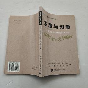 北京高校后勤社会化改革丛书