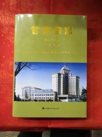 甘肃省志 检验检疫志 (1957-2010)