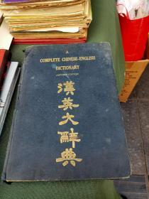 增订汉英大词典,1926年版,上海新中国印书馆印行