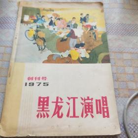《黑龙江演唱》创刊号