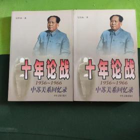 十年论战  1956-1966中苏关系回忆录 上下 全二册  两本合售