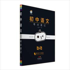 21*瓜二*小黑书初中语文考点速记