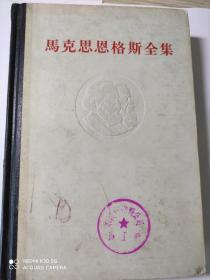马克思恩格斯全集(16)卷
