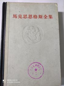 马克思恩格斯全集(15)卷