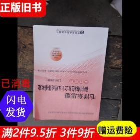 二手书毛泽东思想和中国特色社会主义理论体系概论实践教程2018年版 中共中央党校出版社 9787503564062 推荐教材:2018版毛概思修