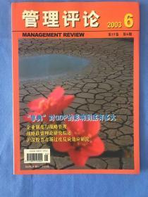 管理评论 2003.6
