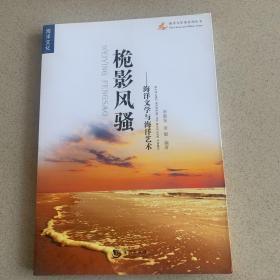 桅影风骚:海洋文学与海洋艺术