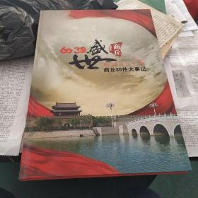 明信片纪念册:盛世商丘(祖国60华诞商丘30件大事记)