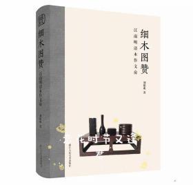 细木图赞 : 江南明清木作文房 (签名版)