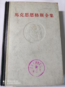 马克思恩格斯全集(13)卷