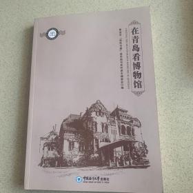 在青岛看博物馆