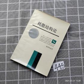 耗散结构论:新学科丛书