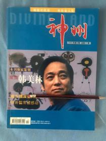 神州 2002.10(韩美林专号)