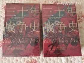 汗青堂丛书067·三十年战争史:欧洲的悲剧 非偏包邮