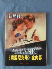 《泰坦尼克号》全内幕(《新周刊》杂志1998年增刊)