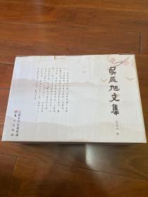 吴辰旭文集(十二卷)