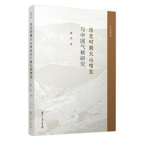 历史时期火山喷发与中国气候研究