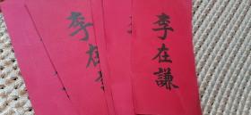 清代李在谦名片, 晋商名刺5张