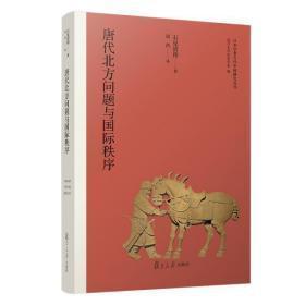 唐代北方问题与国际秩序