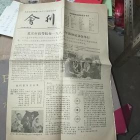 北京市高等院校一九八二年游泳运动会会刊 报纸一张。八开四版。