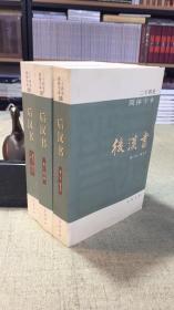 后汉书   全三册   此书品相不佳   水印  磕碰  发霉