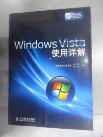 Windows Vista使用详解