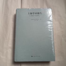 上海学术报告(2017-2018)(全新未拆封)