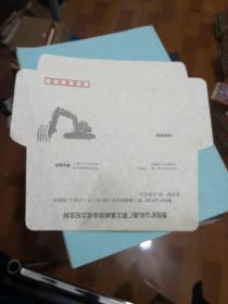 纪念封:贵阳矿山机器厂职工集邮协会成立纪念封  品如图   未使用  如图  104-7号柜