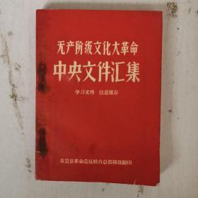 无产阶级文化大革命中央文件汇集(品佳)黄岩县革命造反联合总指挥部翻印