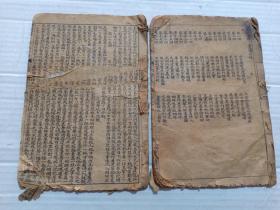 甲3-93,民国上海大成书局石印武侠小说《绣像绘图续小五义传》卷一,卷4,有残,32开