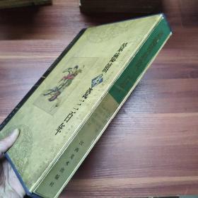 景德镇彩瓷三百年:南昌曾氏所藏景德镇十七至二十世纪彩绘瓷器:[中英文本]-大16开精装