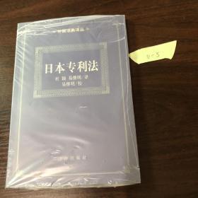 日本專利法——外國法典譯叢