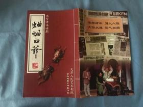 蛐蛐四爷 (天津人艺话剧《蛐蛐四爷 》介绍手册)