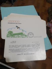 纪念封:贵州省贵阳市第三届白云风筝节   未使用  如图  104-7号柜
