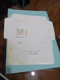 首日封:癸酉年  贵阳市邮票公司  印6000枚   未使用  如图  104-7号柜
