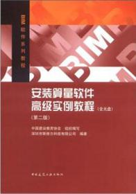 BIM软件系列教程 安装算量软件高级实例教程(第二版)(含光盘) 9787112141845 深圳市斯维尔科技有限公司 中国建筑工业出版社