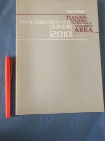 2010年天津经济技术开发区发展报告