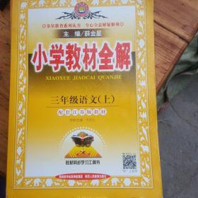小学教材全解·三年级语文上 江苏教育版 2015秋