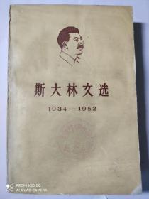 斯大林文选(1934-1952)