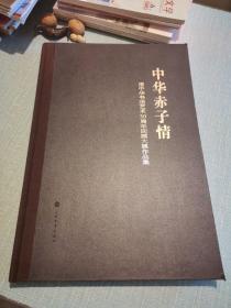 中华赤子情(仅印1000册) 庞中华书法艺术30周年回顾大展作品集