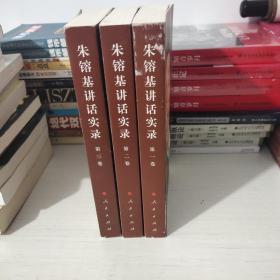 朱镕基讲话实录(第1-3卷)