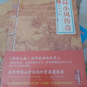 陆小凤传奇2:绣花大盗