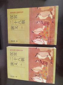 汉宫二十八朝演义(上下)