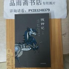 搜神记全译