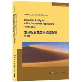 复分析及其应用初级教程 第3版